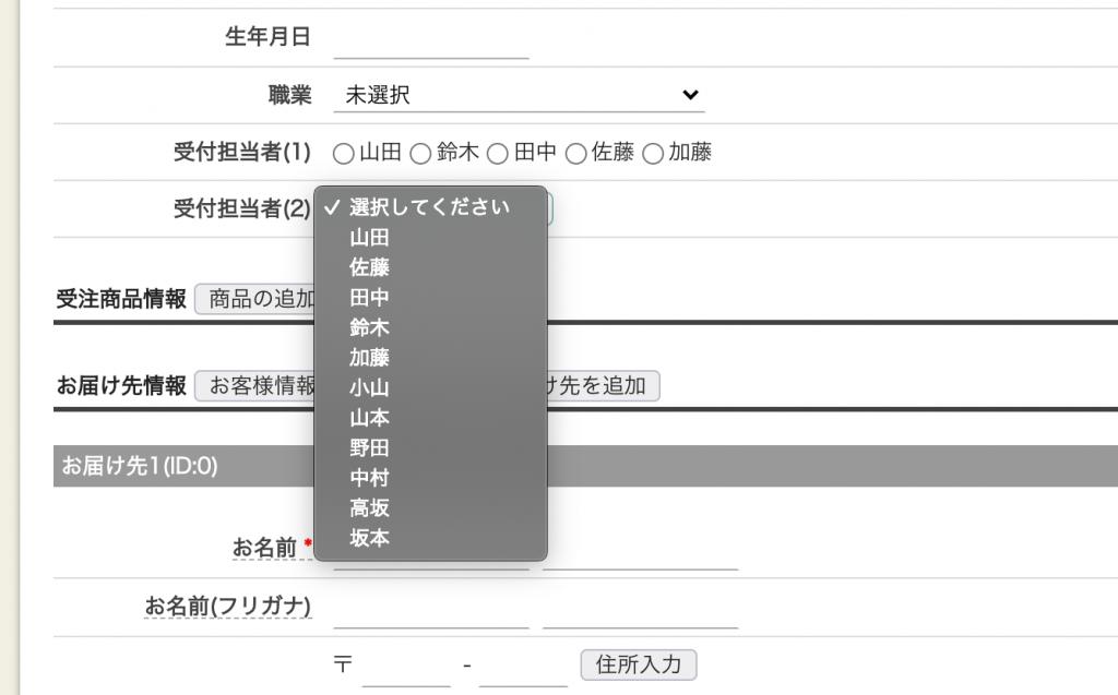 プルダウンタイプの表示例