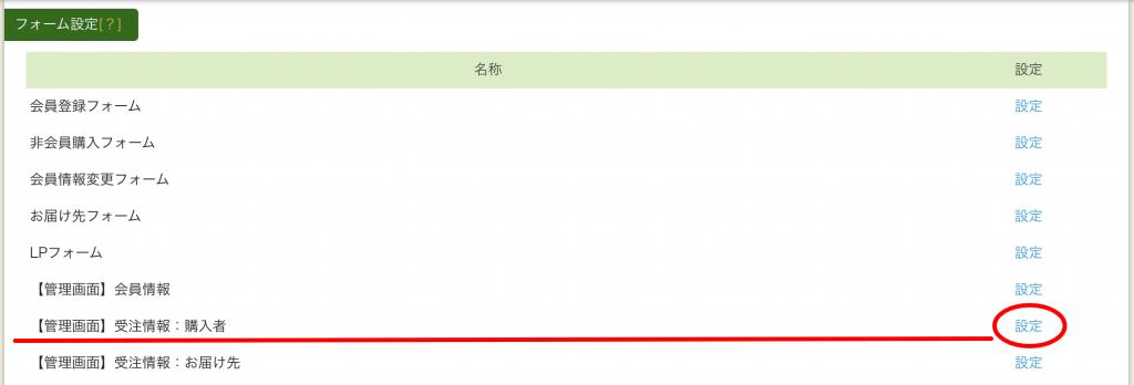 フォーム設定>【管理画面】受注登録:購入者