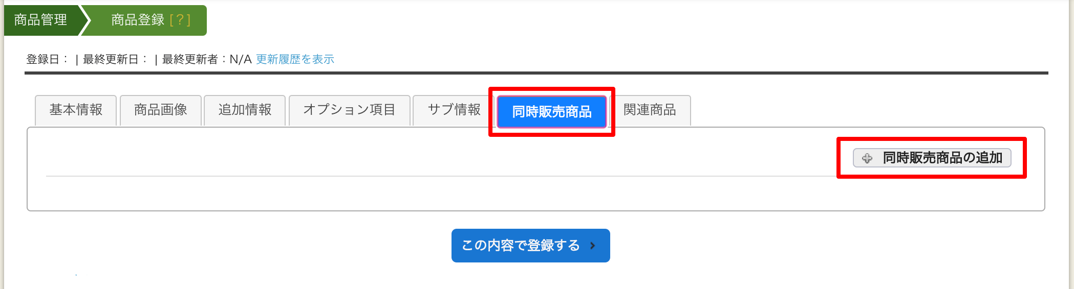 商品登録設定>同時販売商品