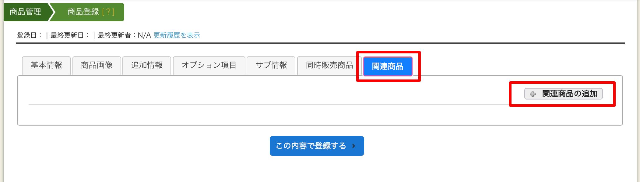 商品登録>関連商品
