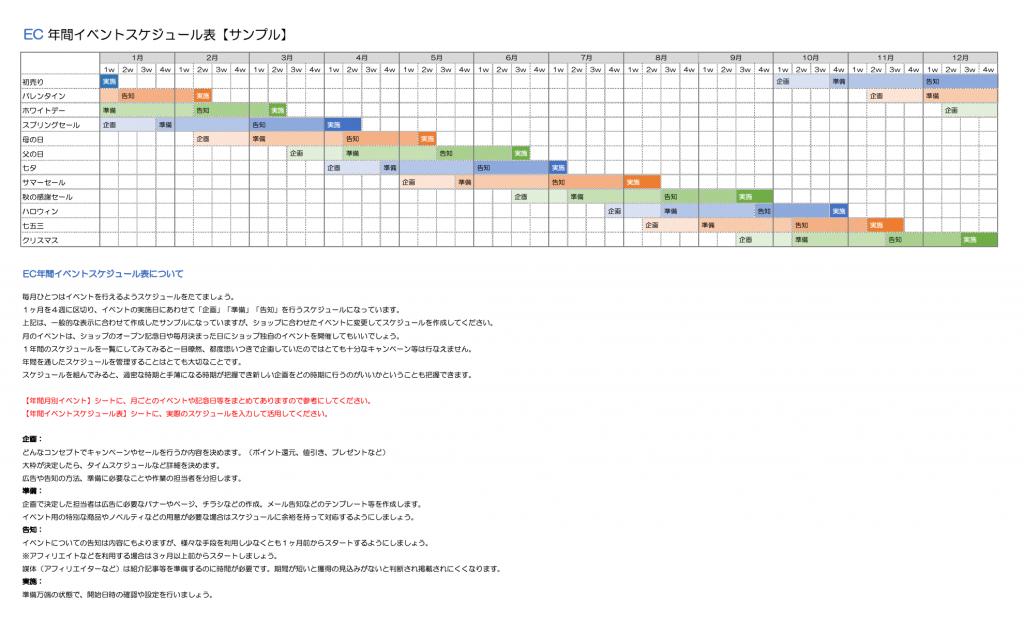 【サンプル】EC年間イベントスケジュール表