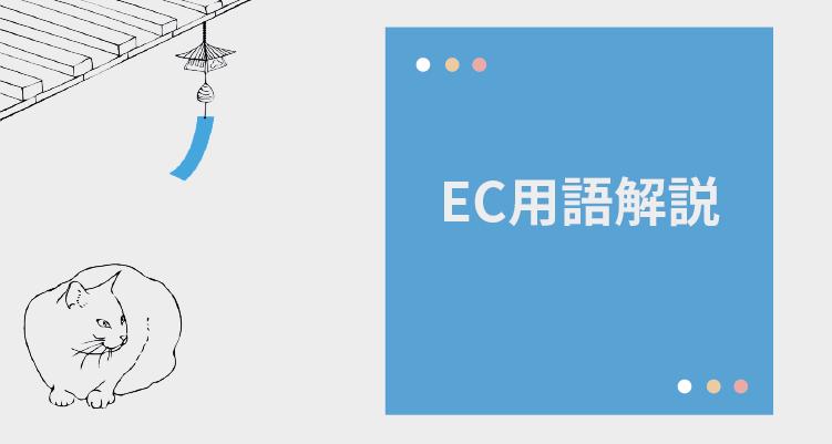 EC用語解説