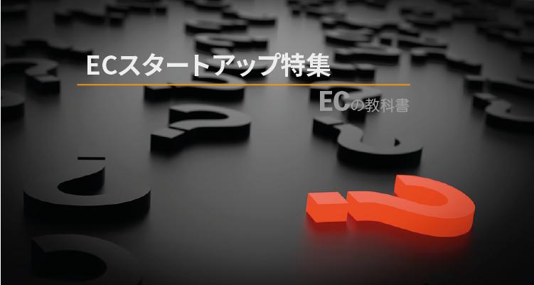 ECスタートアップ特集「ECの教科書」モール出店と自社サイト出店ってどっちがいいの?