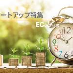 ECスタートアップ特集/ECの教科書