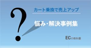 ECの教科書「悩み・解決事例集」