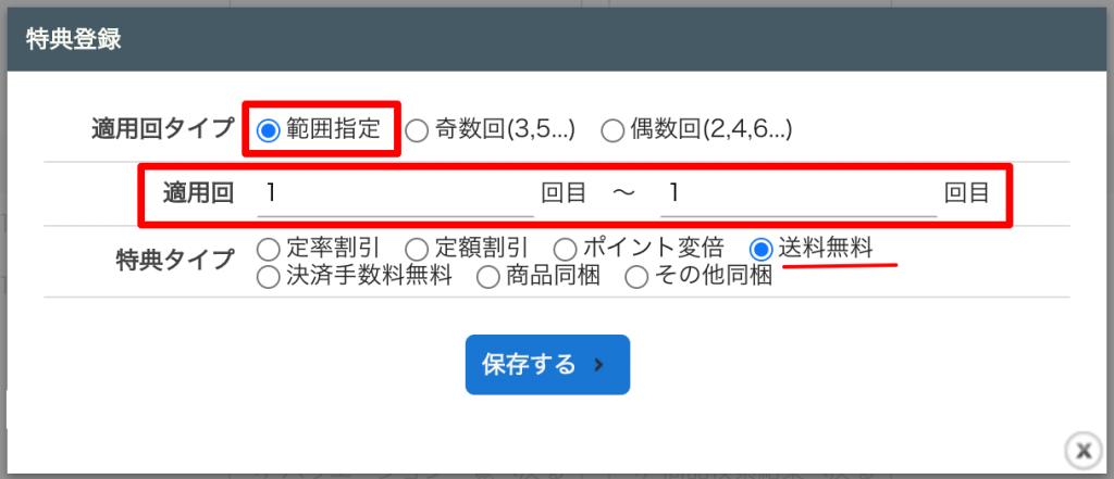 定期特典>初回送料無料