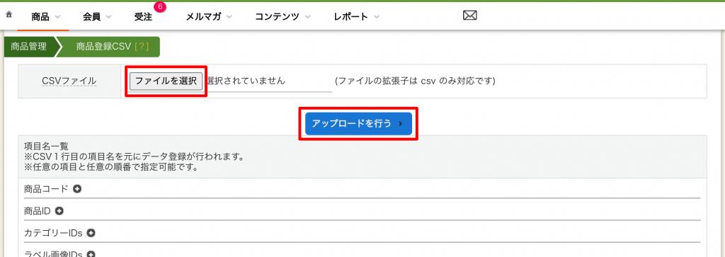 商品>CSVアップロード