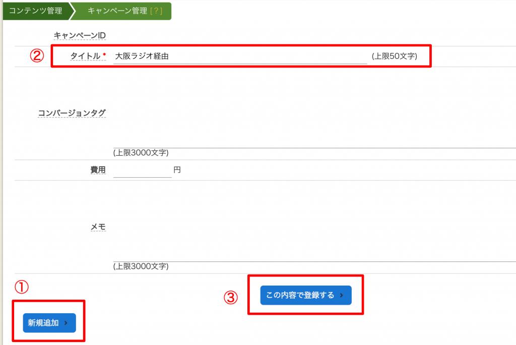 キャンペーン管理登録画面