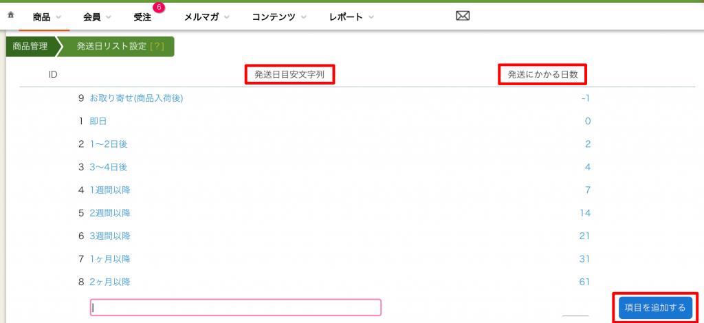 商品>発送日リスト設定