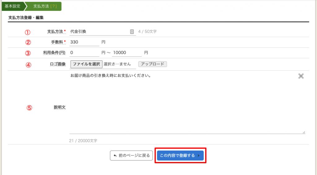 支払方法の登録・編集画面