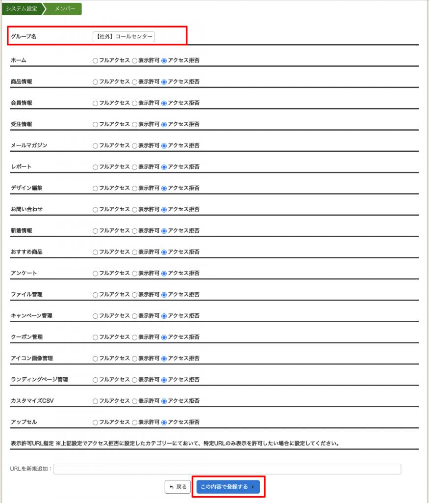 「グループ」権限設定画面