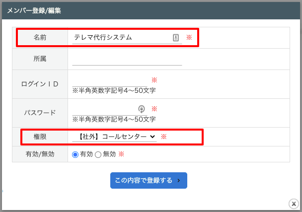 「メンバー追加」の登録/編集画面