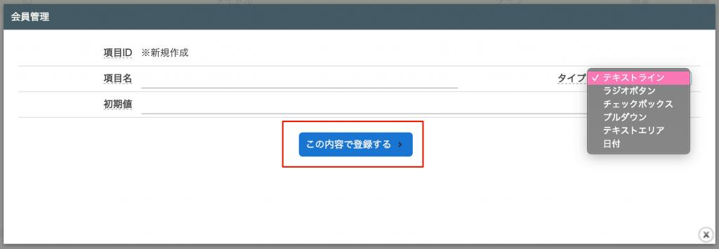 追加項目管理「登録・編集」ポップアップ画面