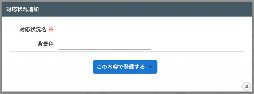 受注対応状況追加の登録画面です