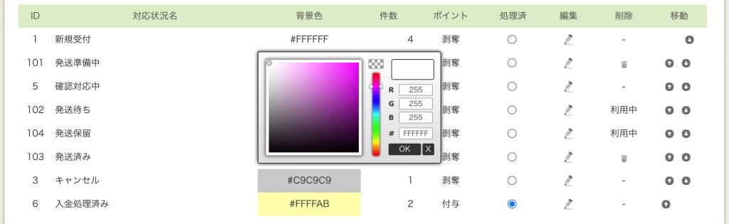 一覧画面の【背景色】のカラーコードをクリックすると、カラーピッカーが表示されるので好きな色を【OK】で登録できます