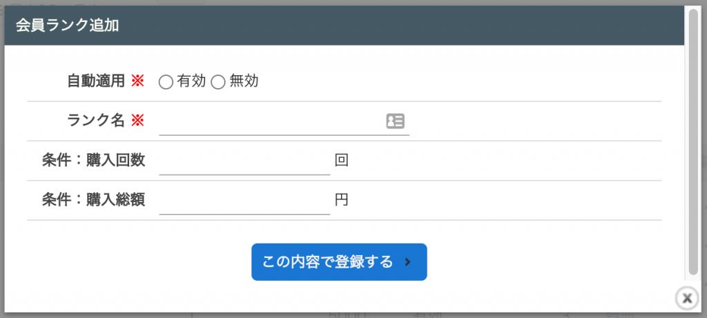 会員ランク追加の設定画面