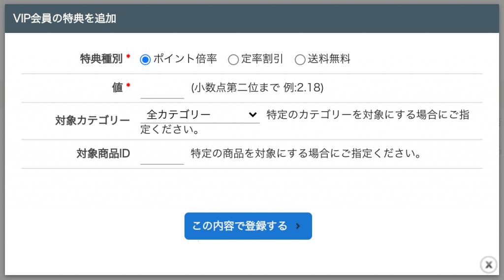 特典の追加設定画面