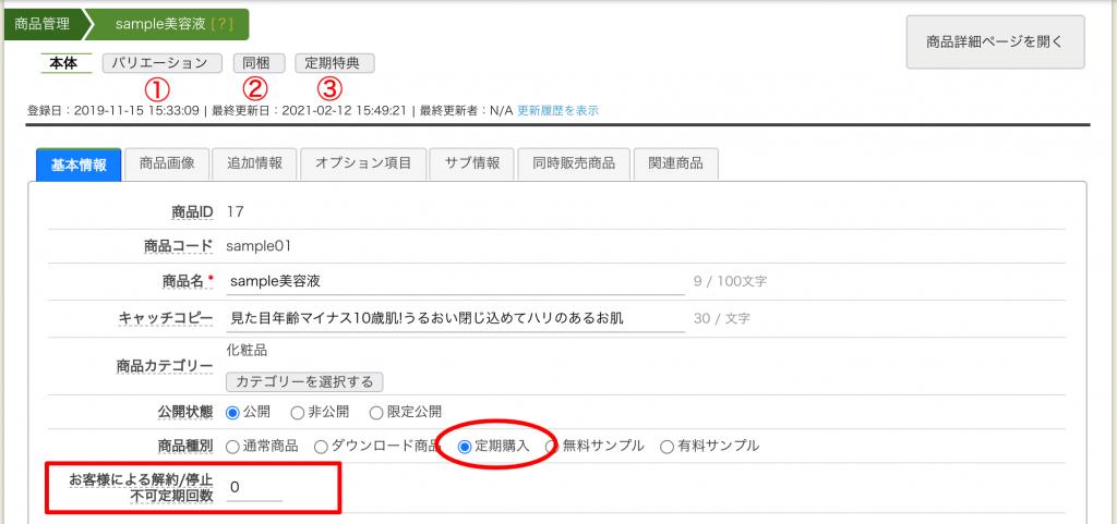 商品登録後に表示されるボタン【バリエーション】【同梱】【定期特典】