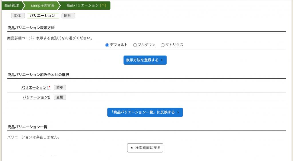 商品登録【バリエーション】の設定画面です