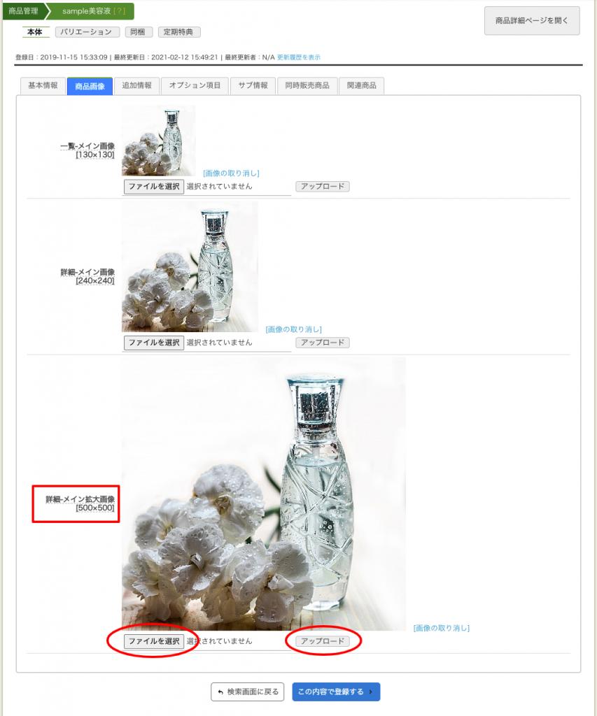 【詳細-メイン拡大画像[500×500]】に「商品画像」をアップロードした設定例です