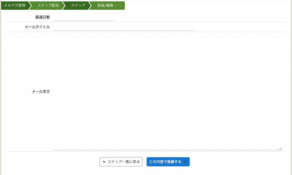 ステップ(メール)の「登録/編集」画面です