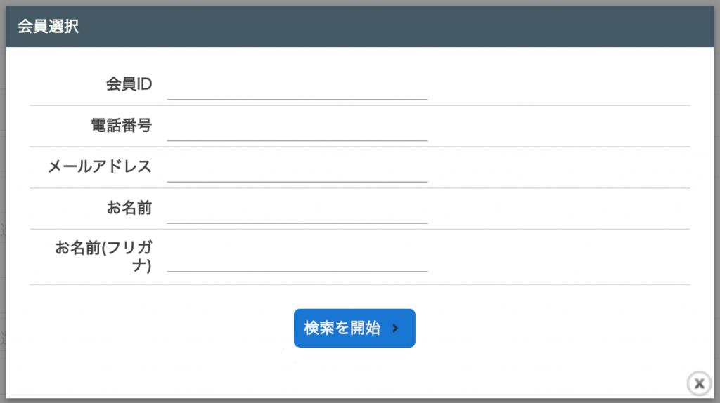 会員検索画面です