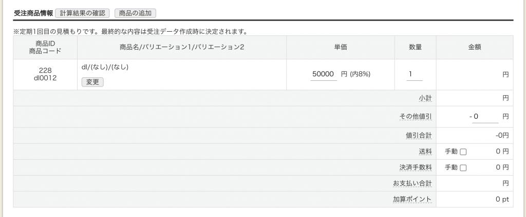 受注商品情報の登録・編集画面です