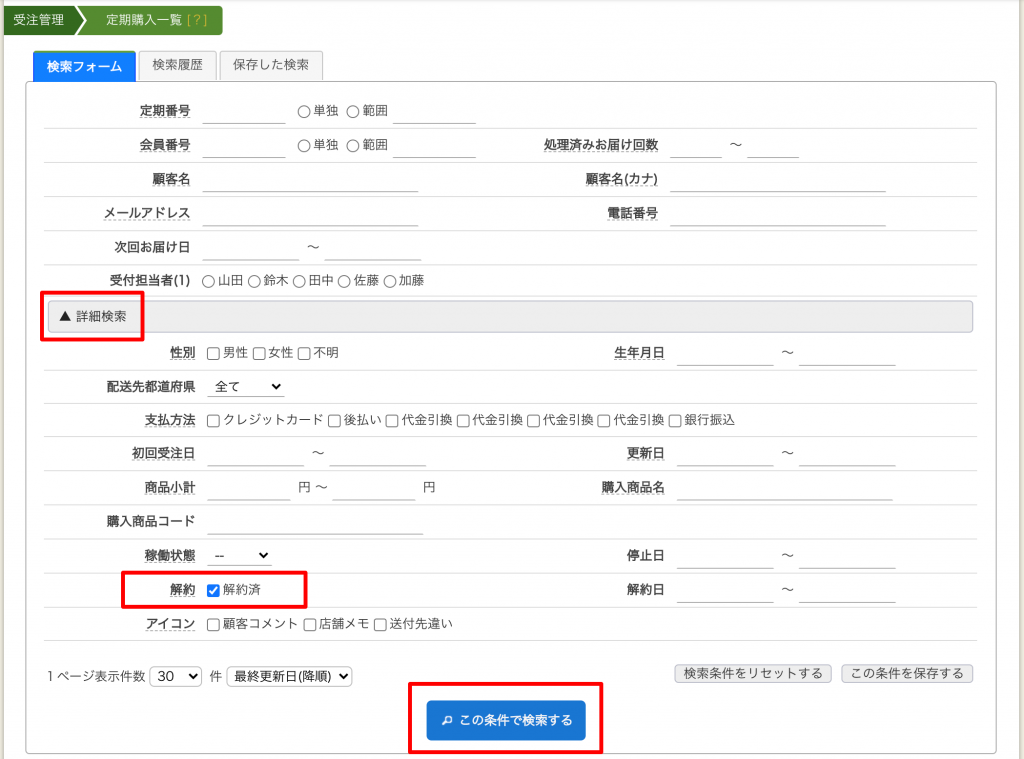 定期購入の「解約」検索方法