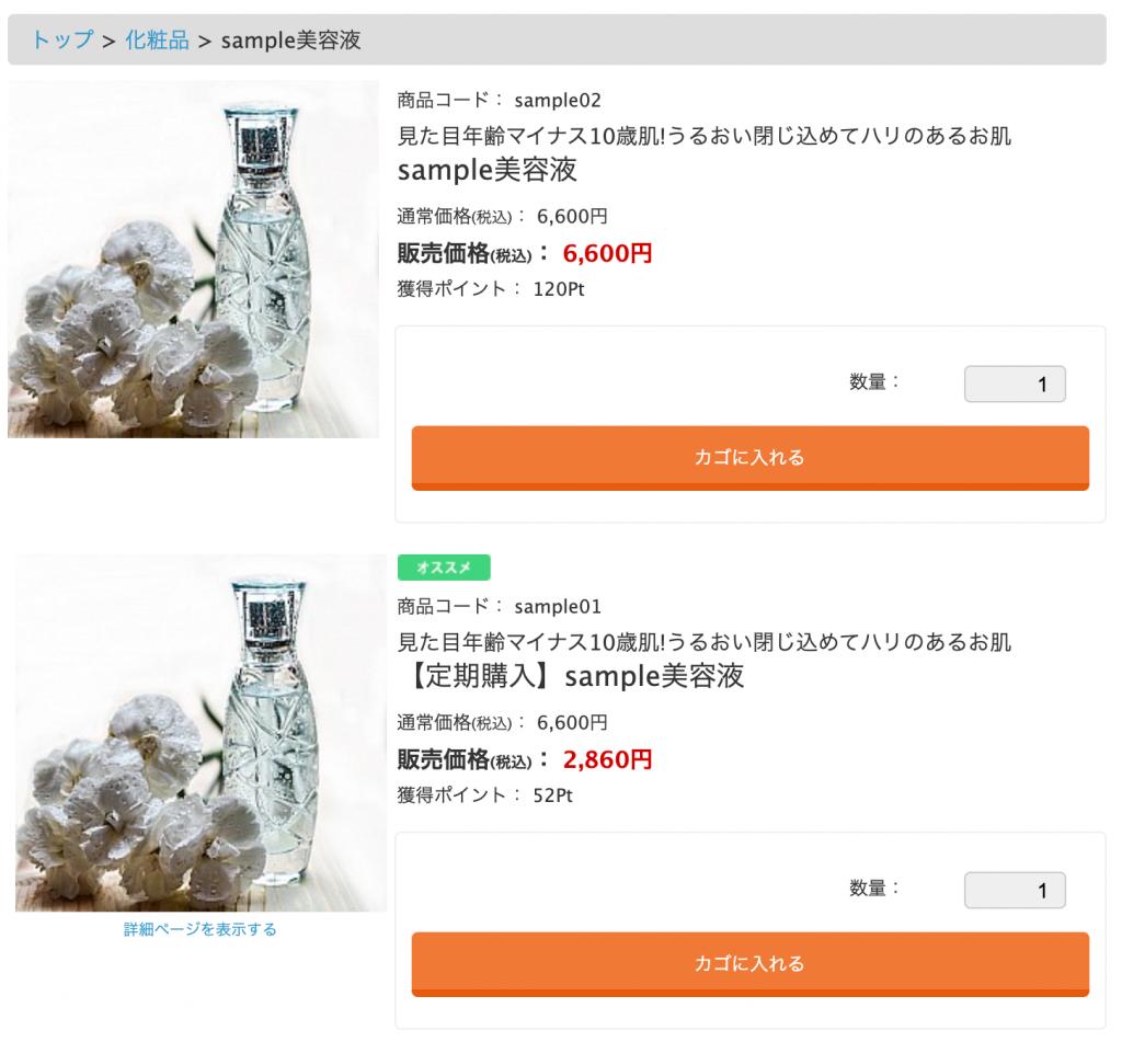 同時販売商品設定のフロントイメージ