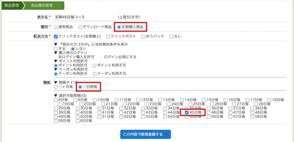 商品種別管理設定「45日毎お届けコース」用の登録例