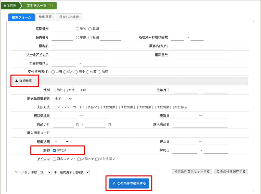 【詳細検索】の項目を表示させた定期購入の検索フォーム(操作手順1〜3)