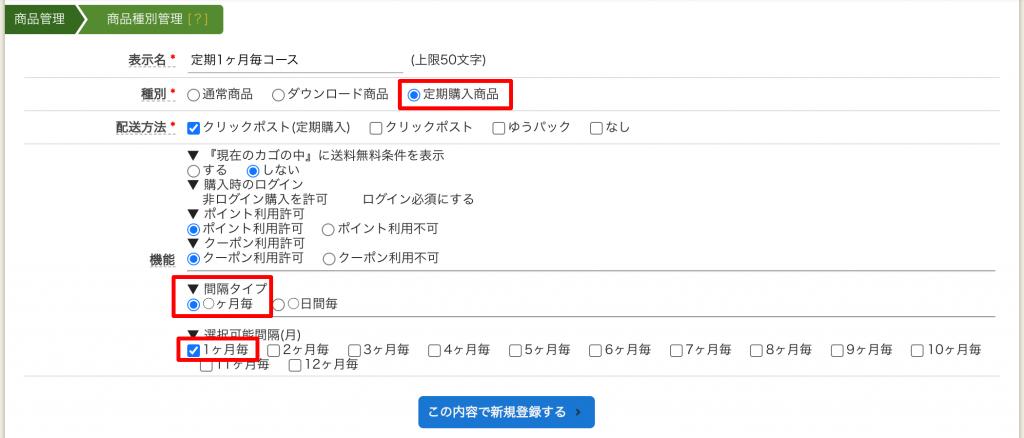 商品種別管理設定「1ヶ月毎お届けコース」用の登録例