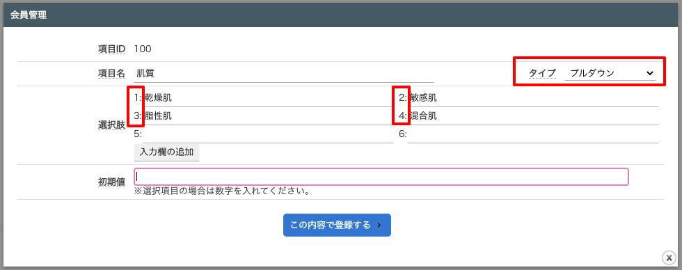 【追加項目管理(会員)】設定画面の表示タイプ「プルダウン」の設定例