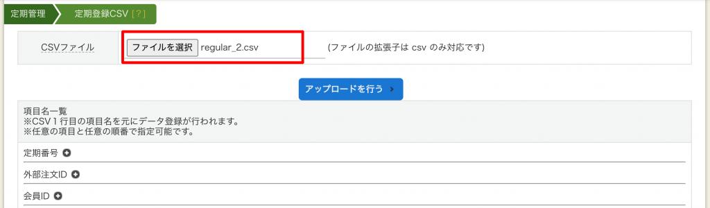 定期購入情報のCSVアップロード画面